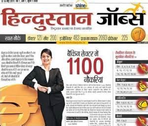 hindustan hindi news paper bihar eyesforyourimage picture hindustan media ventures launches weekly for job seekers