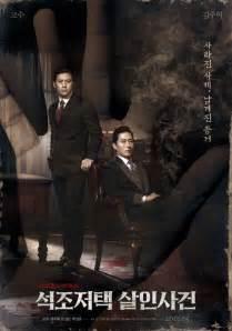 korean movie opening today 2015 01 28 in korea hancinema korean movie opening today 2017 05 09 in korea hancinema
