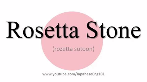 rosetta stone unsubscribe how to pronounce rosetta stone youtube