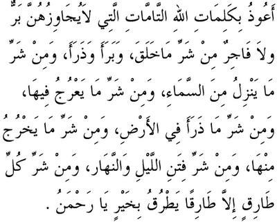 Doa Zikir Ruqyah banjar malaya doa ruqyah hindari gangguan makhluk durjana