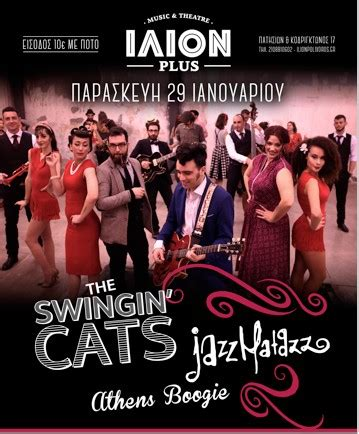 so swing 171 so swing party 187 στο ίλιον plus thinkdrops