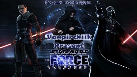 star wars the force 0241198917 star wars the force unleashed part 3 магистр рам кота youtube