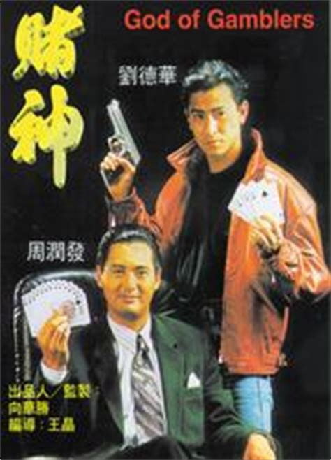 film mandarin god of gambler what are your favorite movies of all time