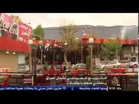 welcome to erbil kurdistan iraq part 1 youtube welcome to majidi mall erbil kurdistan iraq musica