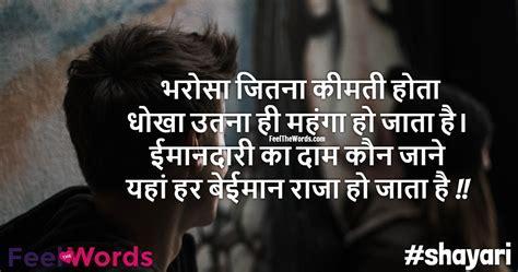 ???? ?????   Dhoka Shayari   Feel The Words