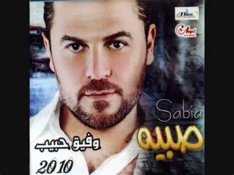 wafek habib wafek habib new khams sbaya 2012 hd وفيق حبيب youtube