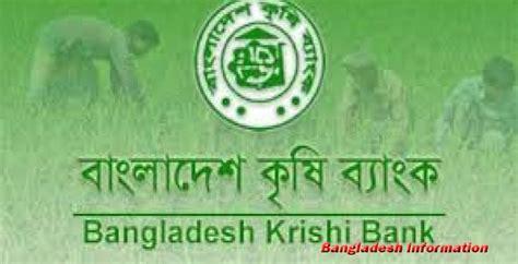 bankladesh bank bangladesh krishi bank banking