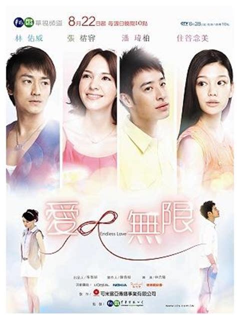 pemain film endless love taiwan endless love cts taiwanese drama episodes english sub
