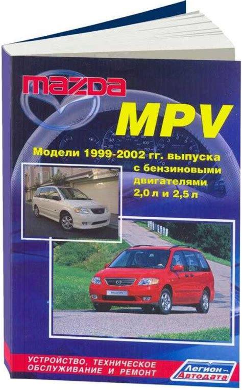 mazda mpv wiring diagram indexnewspapercom