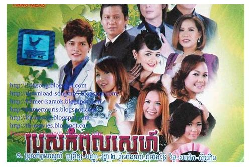 khmer song hang meas mp3 download