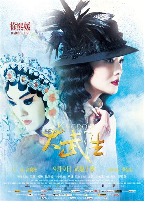 film barbie hsu my kingdom photos from my kingdom 2011 movie poster 7 chinese