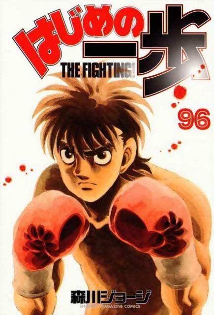 Fight Ippo No 90 hajime no ippo 80 volume 80 issue