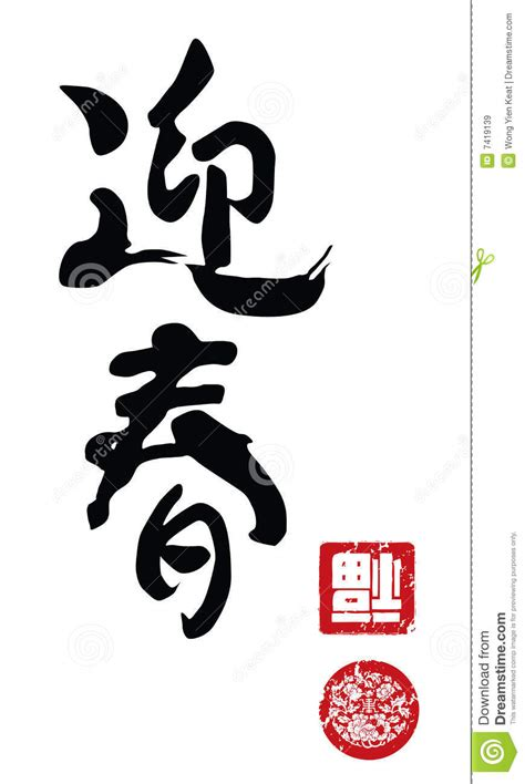 new year calligraphy stock vector illustration