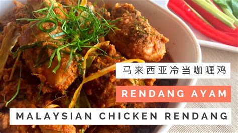 malaysia makan rasuah  chicken rendang din merican