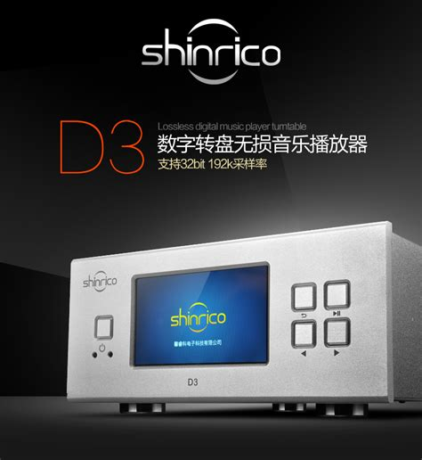 Shinrico D3 Digital Turntable Player shinrico d3 digital turntable player silver jakartanotebook