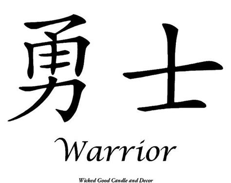 warrior symbol tattoos vinyl sign symbol warrior