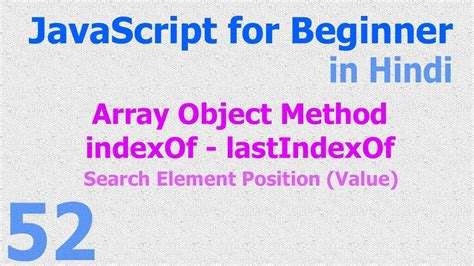 javascript tutorial hindi 52 javascript hindi beginner tutorials array object