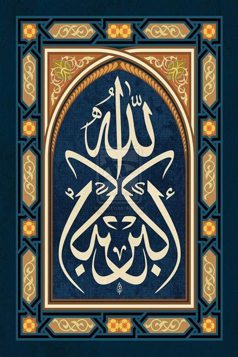 Islamic Artworks 60 34 best islamic calligraphy images on islamic