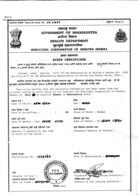 Russian Birth Records Sle Birth Certificate How I Got Birth Certificate In Mumbai Through Mcgm Four