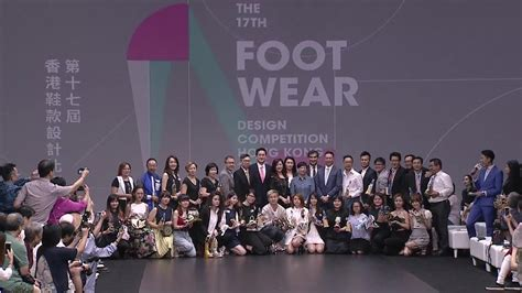 design competition hong kong 2017 centrestage 2017 the 17th footwear design competition