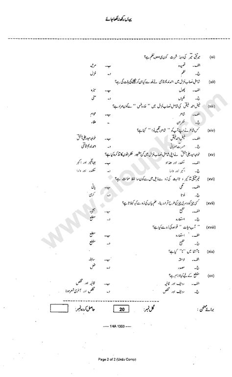 paper pattern urdu first year urdu compulsory past papers for first year federal board