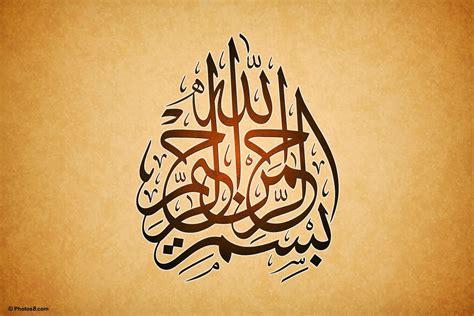wallpaper bagus co id kumpulan gambar kaligrafi bismillah yang indah dan bagus
