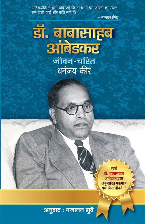 ambedkar biography in english pdf cookery books sanjeev kapoor books general books