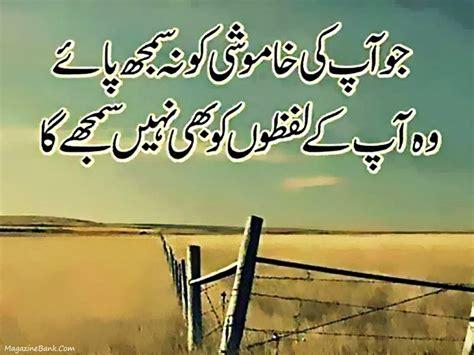 Urdu Quotes Urdu Sayings And Quotes Quotesgram
