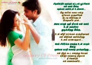 Pics photos tamil good docs sad tamil kadhal kavithai cached similar