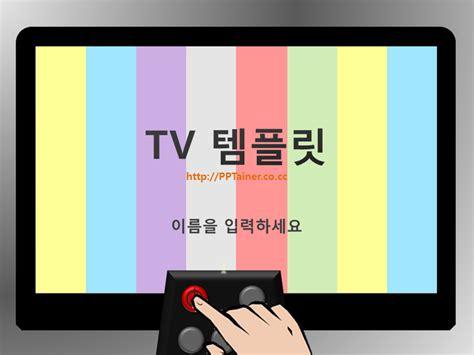 파워포인트 템플릿 Tv 텔레비전 테마 파워포인트 Ppt 배경 다운로드 네이버 블로그 Tv Powerpoint Template