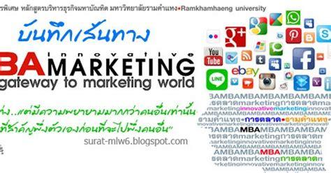 Mba Ramkhamhaeng by เส นทาง Mba ม รามคำแหง บ นท กเส นทาง Mba Marketing
