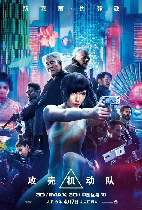 film ghost vf affiche du film ghost in the shell affiche 2 sur 7
