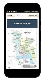 bangladesh map apk ব ল দ শ র ম নচ ত র ব ল দ শ র ম য প bd map 1 5 apk apkplz