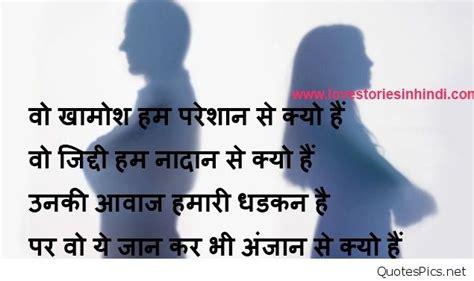 sad love shayari in hindi for boyfriend best sms shayari alone sad photos wallpapers quotes 2017