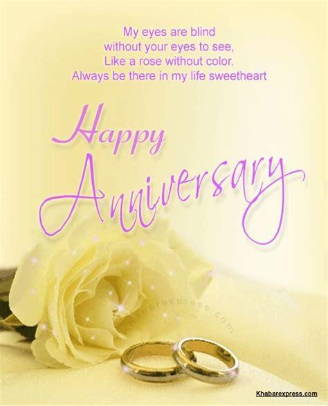 Happy Wedding Anniversary Cards Happy Anniversary