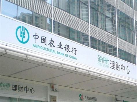 Mba Agribusiness In Banks by Agricultural Bank Of China Marketing Mix 4ps Strategy