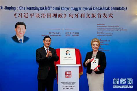 xi jinping the governance of china volume 2 language version books 习近平谈治国理政 匈牙利文版首发式在布达佩斯举行 中国日报网