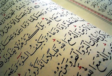 el coran arabic and el cor 225 n libro sagrado del islam