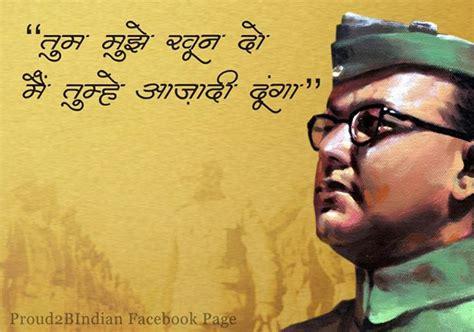 Biography In Hindi Of Subhash Chandra Bose | a tribute to netaji subhas chandra bose the forgotten