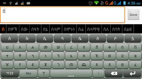 power geez keyboard layout free download download amharic keyboard fyngeez apk for laptop