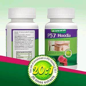 Hodia P57 Pelangsing Best Seller In Usa 1 p57 hoodia weight loss capsule label package id 3476022 product details view p57