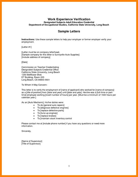 cover letter employment verification 5 sle verification letter cover title page