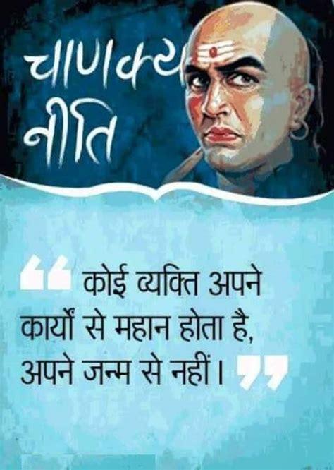 chanakya biography in hindi language top 40 famous inspirational quotes in hindi motivational