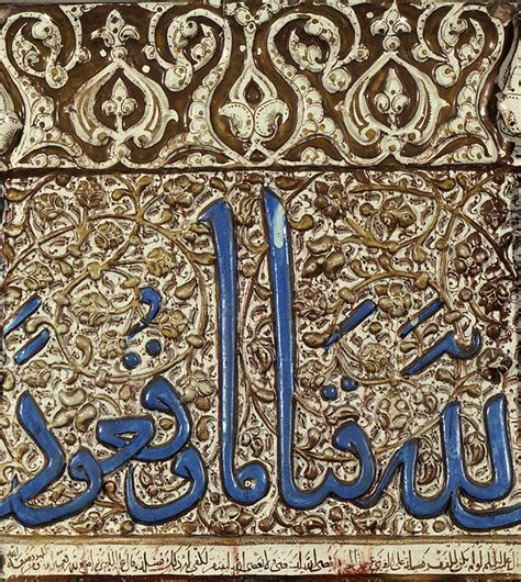 Islamic Artworks 12 nouvelle g 233 n 233 ration calligraphy in islamic beyond