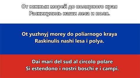 testo inno russo inno della federazione russa