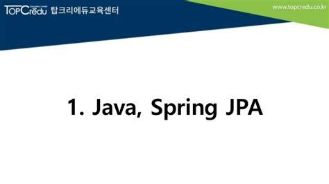 repository pattern java jpa 구로디지털단지역 2분거리 it실무교육 프로그래밍 s w h w 닷넷 자마린 wpf asp
