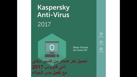 kaspersky reset virus count kaspersky anti virus 2017 with key youtube