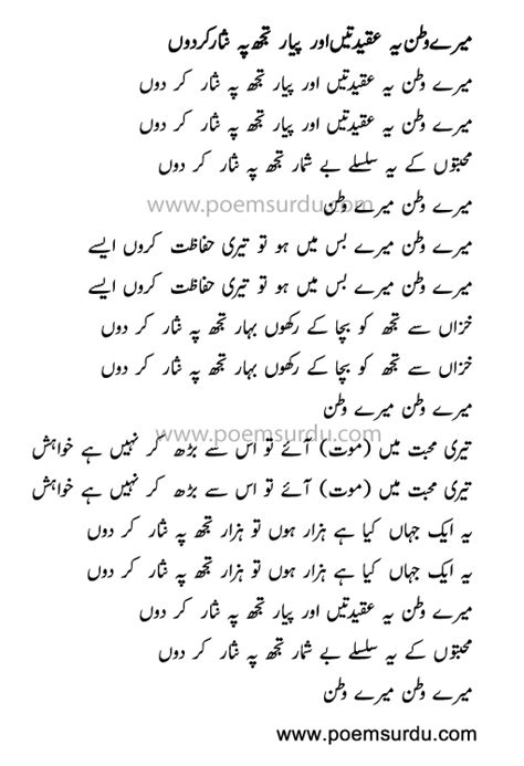 Nazria Pakistan Essay In Urdu by Mere Watan Yeh Aqeedaten By Attaullah Mp3 Lyrics In Urdu