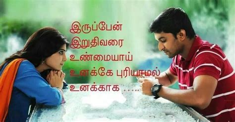 new fb love qoutes tamil newhairstylesformen2014 com romantic quotes in tamil newhairstylesformen2014 com