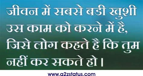 favorite meaning in hindi a to z status positive thoughts